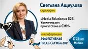 «Media Relations в В2В. Увеличиваем присутствие в СМИ»
